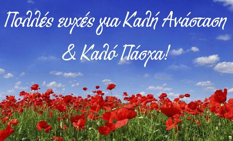 Easter greetings in greek